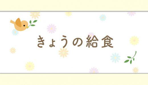 8/26 今日の給食
